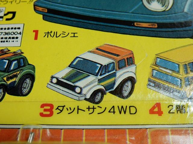 chibicoro-datsun4WD-9.jpg