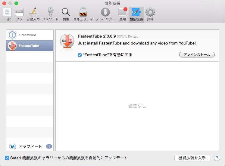 FastestTube インストール3