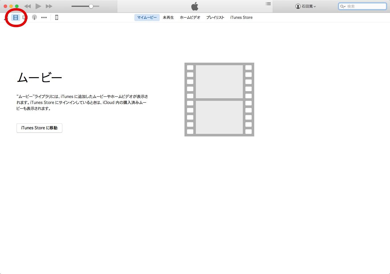 iTunes インポート1