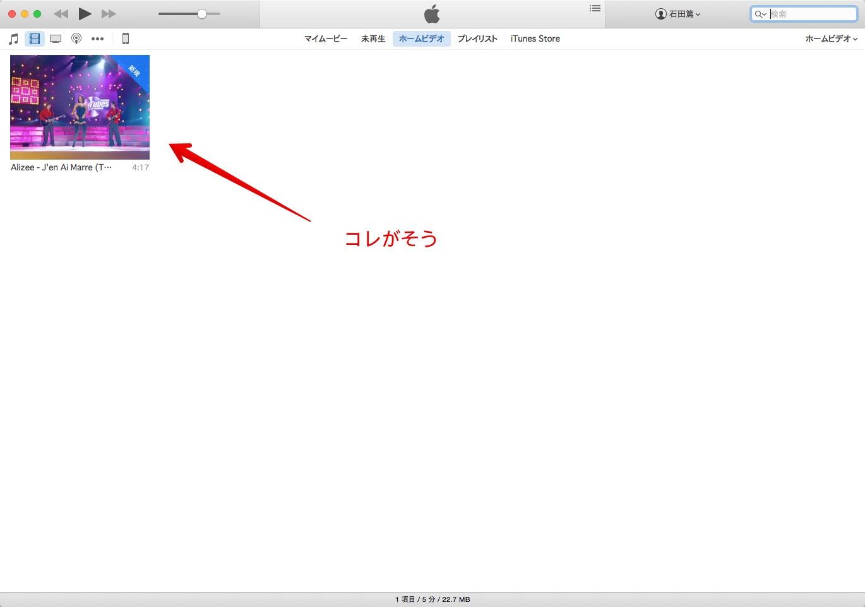 iTunes インポート2