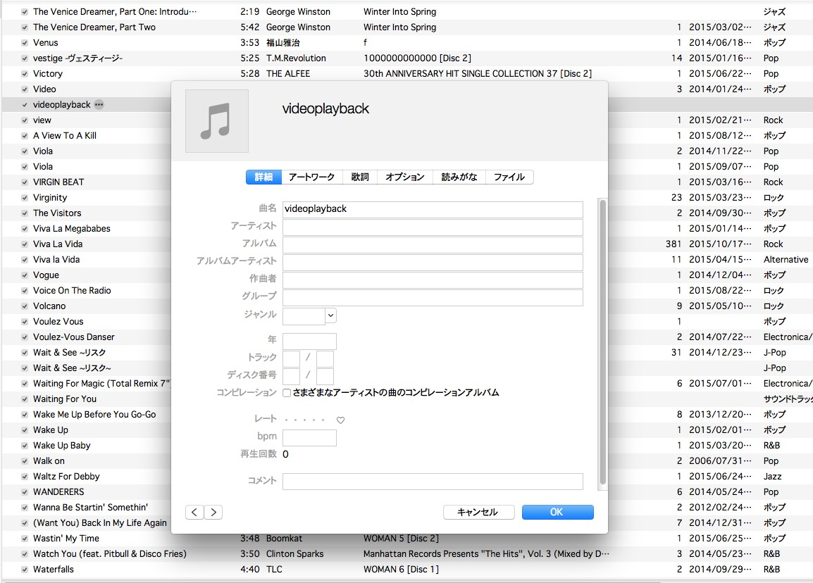 iTunes インポート4