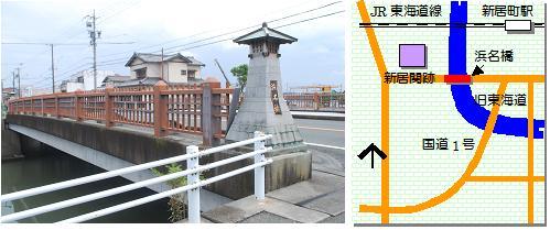 浜名橋マップ