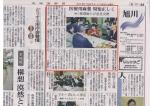 お薬だちネットあさひかわLIVE5-北海道新聞掲載 のコピー