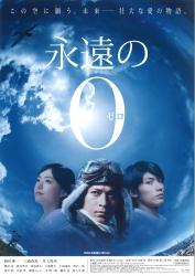 永遠の01 (1)