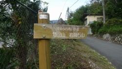 20151010岩茸山-棒ノ折山6