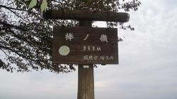 20151010岩茸山-棒ノ折山20
