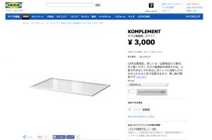 IKEAPAAX3.jpg