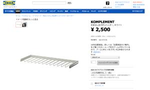 IKEAPAX2.jpg
