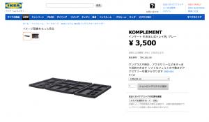 IKEAPAX4.jpg