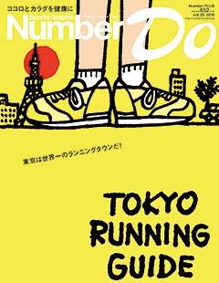 Number Do ( TOKYO RUNNING GUIDE ).jpg