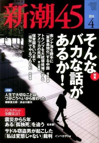 新潮45 ( 2016.4 そんなバカな話があるか! ).jpg