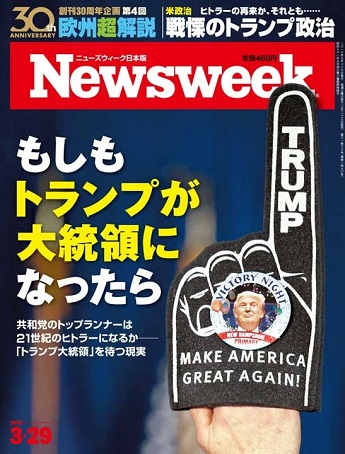 Nessweek ( もしもトランプが大統領になったら ).jpg