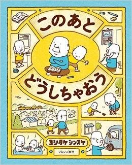 このあとどうしちゃおう ( 著:ヨシタケシンスケ ).jpg