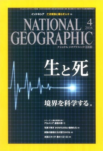 NATIONAL GEOGRAPHIC ( 2016.4 生と死 ).jpg