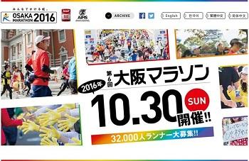 第6回 大阪マラソン ( 2016.10.30 ).jpg