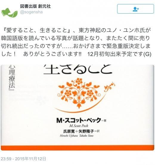 151112ユノ読書本
