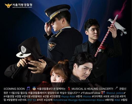 151120ソウル警察インスタ年末コンサート