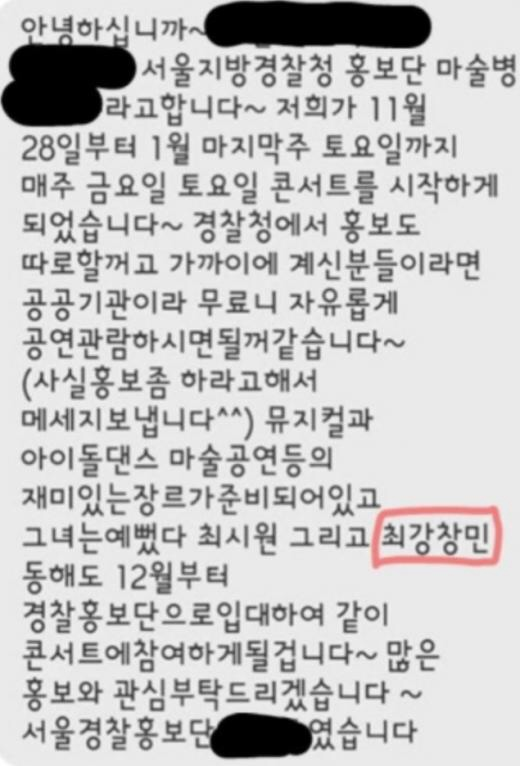 151116151120ソウル警察インスタ年末コンサート