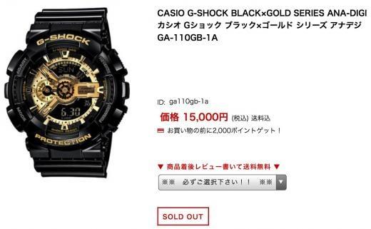 151121G-shock