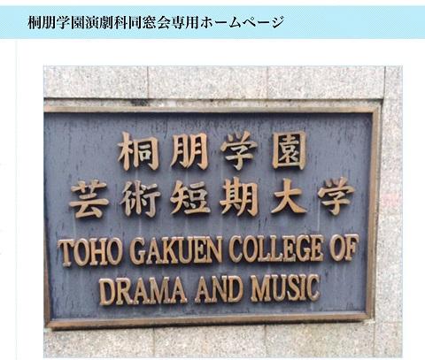 桐朋学園芸術短期大学