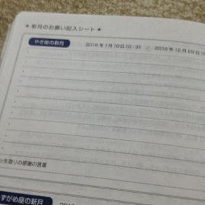 2016手帳