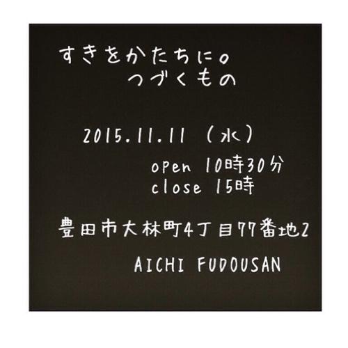 fc2blog_20150831210937488.jpg