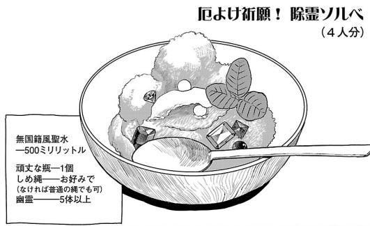 ダンジョン飯2-9