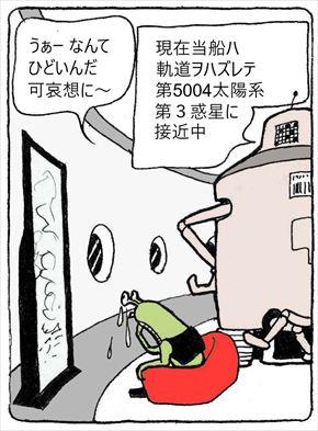 ディスタンス②