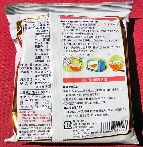 サイゴンラーメンパクチー風味2