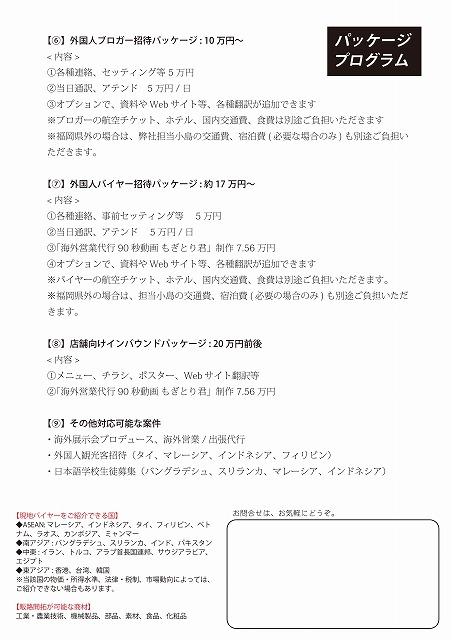 JTサービス価格表-ウラ(1)