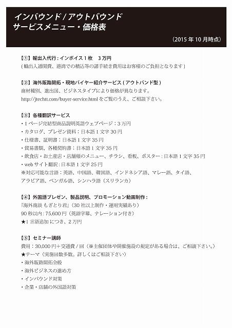 JTサービス価格表-オモテ(1)