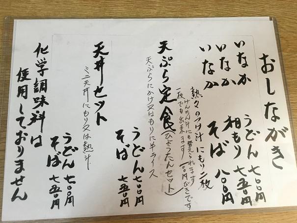 むち打ち治療 前橋 (29)