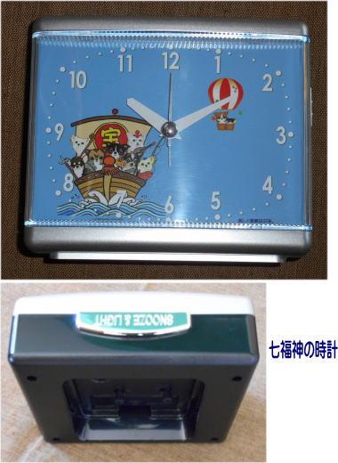七福神ーチワワ時計