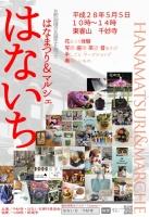 2016hanamatsuriデータ小