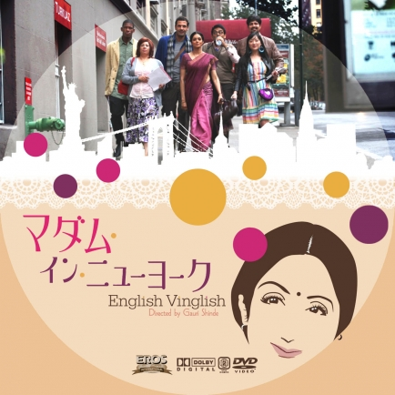 ENGLISH VINGLISH DVD LABEL