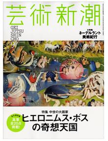 芸術新潮14年9月号.png