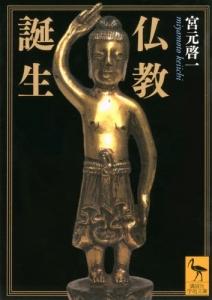 仏教誕生1
