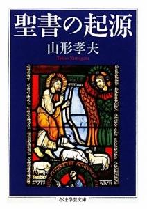 聖書の起源1