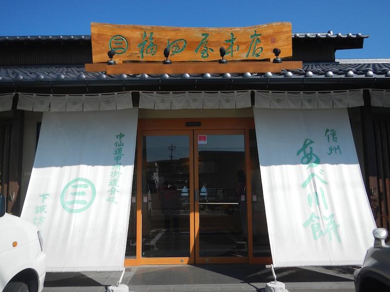 福田屋本店