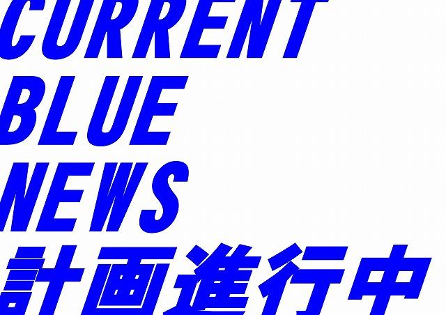 カレントブルーニュース