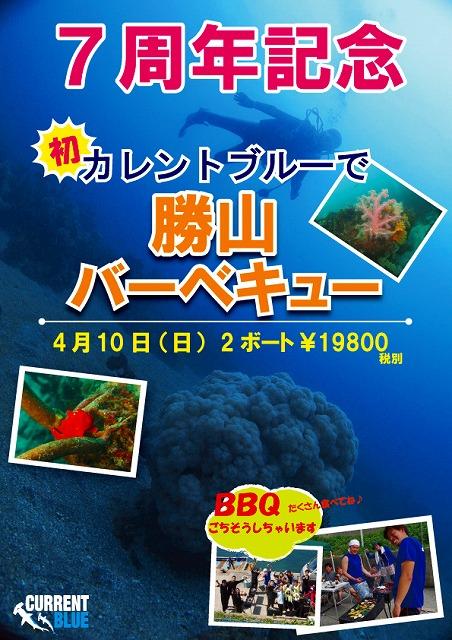 katuyama-2.jpg