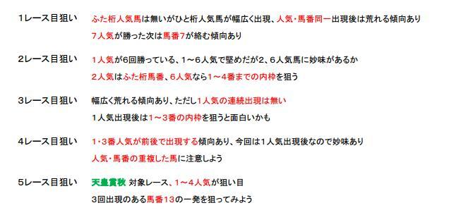 11_1_win5b.jpg