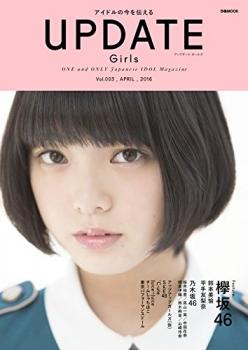 UPDATE girls vol.3