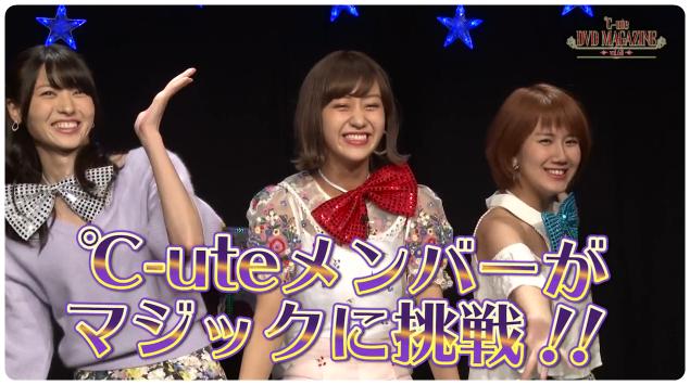 ℃-ute DVDマガジンVol.60