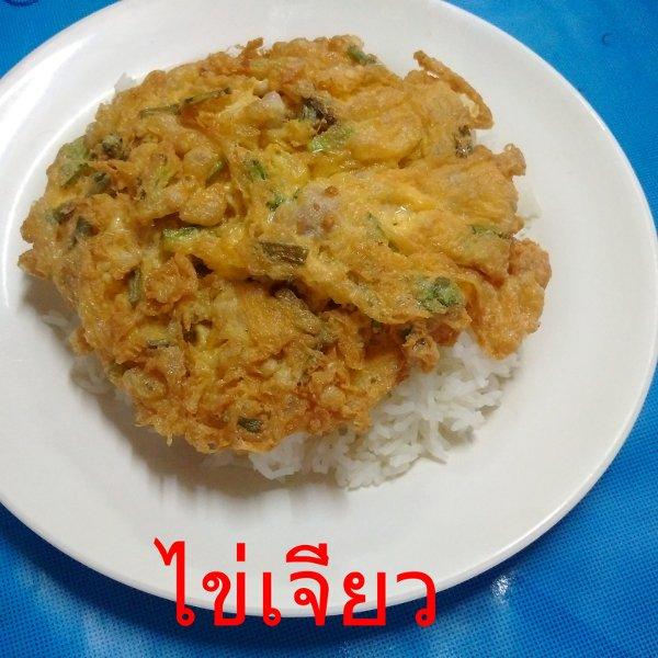 ไข่เจียว タイ料理