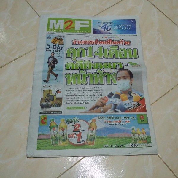 タイ 無料新聞