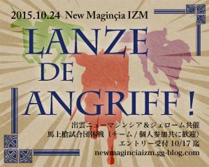 馬上槍試合団体戦 「Lanze de Angiff !」