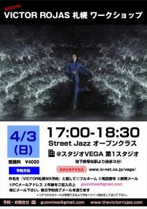 VR札幌2016_R
