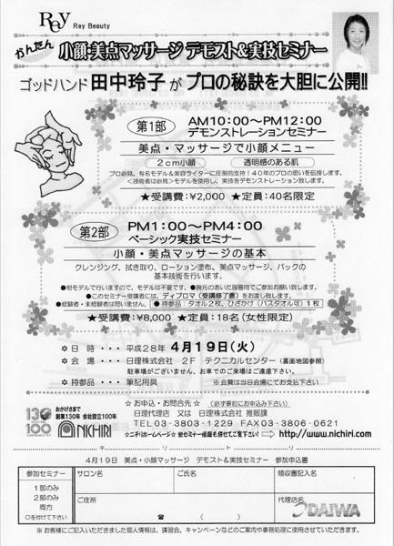20160315_2.jpg