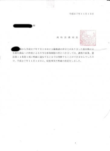 香川県女子旅人権救済結果